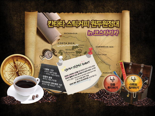 LOTTE CHILSUNG BEVERAGE